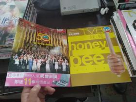 TVB周刊(16/10/2017,总1060期,50年台庆,一书两册合售)
