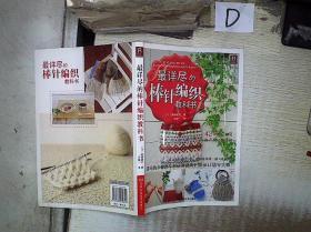 最详尽的棒针编织教科书*-