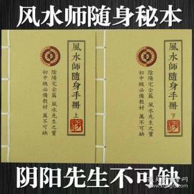 风水师随身手册上下册完整版377页阴阳风水先生必备工具书