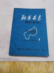 蕲春县志资料选编 4
