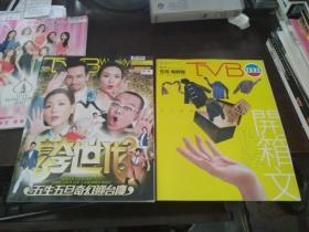 TVB周刊(06/11/2017,总1063期,一书两册合售)