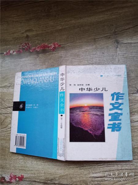中华少儿作文全书.小学一二年级卷