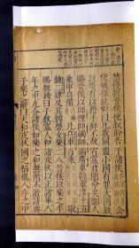 古籍入门无声的老师——价值两千多元的《明清古籍版刻留珍谱》低拍,中国日本33种珍稀版刻样样有!