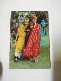 名信片:西游记一套全10枚(长春市邮政局发行)