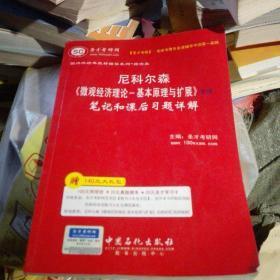 圣才教育·尼科尔森《微观经济理论:基本原理与扩展》笔记和课后习题详解(第9版)