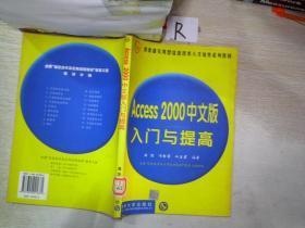 Access2000中文版入门与提高