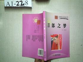 新疆地理旅游文化丛书:刀郎之梦