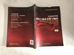 报关员资格全国统一考试系列教材:进出口商品名称与编码(2012年版)
