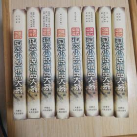 中国近代孤本小说精品大系(八本全)(印量3千册)