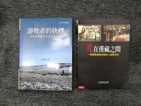独家|台湾联经版 王明珂签名《羌在汉藏之间》《游牧者的抉择》套装