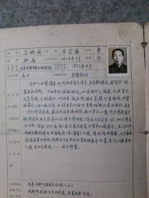 市书法家协会入会申请表 原手稿 1986年至2003年一共600多份打包合售(议价交易)
