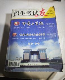 2009招生考试之友(理科)