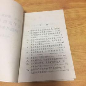前线报通讯(1976年第4.6.7期)3本