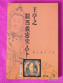 著名佛学家王亭之作品:王亭之西藏密宗占卜