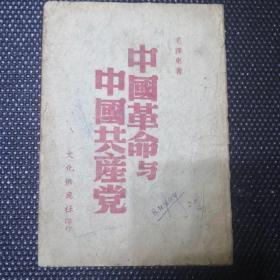 中国革命与中国共产党 红色文献