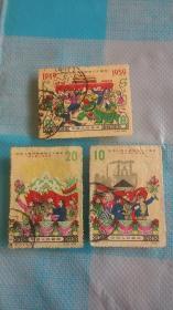 纪70中华人民共和国成立十周年信销一套