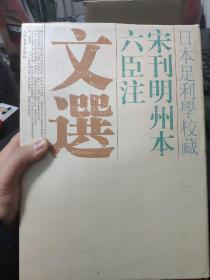 日本足利学校藏宋刊明州本六臣注文选(运费按实际重量与收货地核算,书重2.5kg)