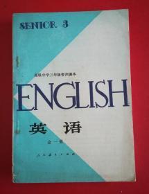 80年代老课本 老版高中英语课本 高级中学三年级暂用课本 英语 全一册【82年1版 人教版  无笔记】