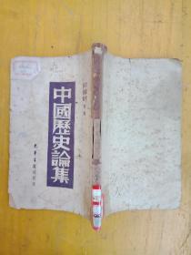 1947年印《中国历史论集》