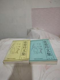 張愛玲文集全本(全二冊)