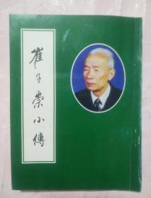 崔子崇小传(签名本)