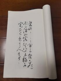 顾廷龙等辑《明乔一琦将军手迹》(珂罗版宣纸精印)