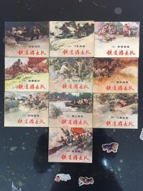 经典连环画套书《铁道游击队》十册全好品