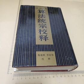 算法统宗校释(精装)1990年10月一版一印  印2000册  安徽教育出版社