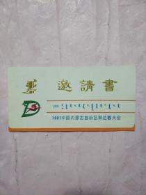 1991年中国内蒙古自治区那达慕大会邀请书
