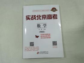 实战北京高考:数学(理科)