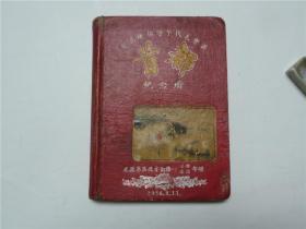 日记本    首都积极份子纪念册    1956年  插图7张    有同学赠言杂记等