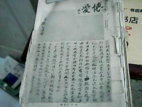中华民国革命秘笈 中日文版 见描述和看图