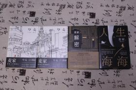 (麦家签名本)《解密》《人生海海》《刀尖1:阳面》《刀尖2:阴面》,三册有签名,永久保真