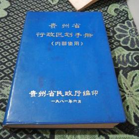 贵州省行政区划手册(32开软精装)