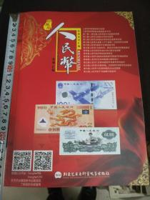 人民币知识书籍一本