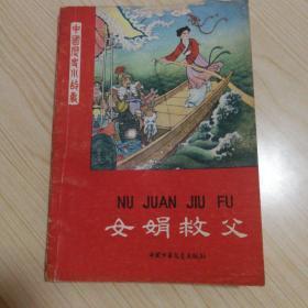 中国历史小故事——女娟救父