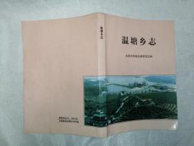 温塘乡志 (广东省东莞市)