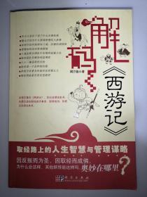解码《西游记》(一版一印) 周方银  签名