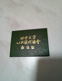 北京大学公共关系协会会员证