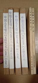 中国名菜谱(1—11共11册)六十年代版