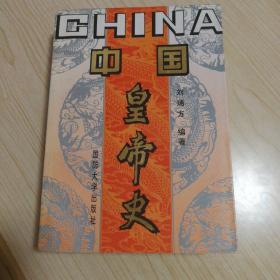 中国皇帝史