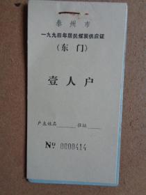 泰州市1994年居民煤炭供应证(渔行)【壹人户】【一本 12个月全 12小张】【本:13×6.8】【稀缺】