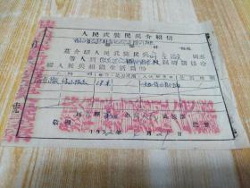 民兵介绍信1(1952年)