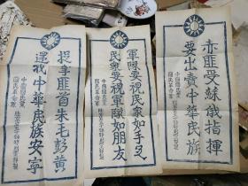 江西赣南收中央苏维埃红色政权反围剿标语3种,高度约60厘米,蓝色木刻版印,土纸,品相保存完好,存世极稀少!博物馆级藏品。