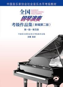 全国钢琴演奏考级作品集第1级-第10级中国音乐家协会社会音乐水平考级 共三册