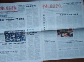 中国纪检监察报【2份】