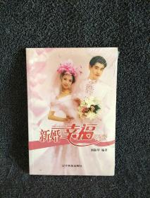 新婚幸福手册