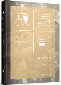 寂寞光影:导演费穆
