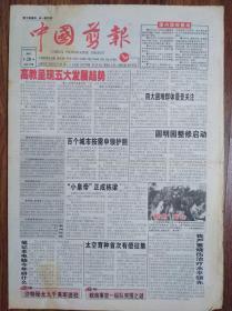 中国剪报、