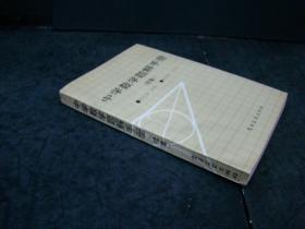 中学数学解题手册